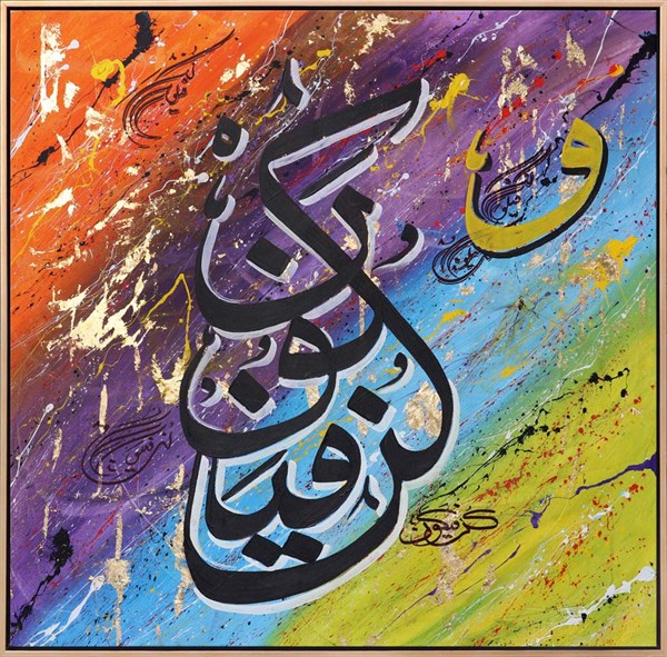 Kün Fe Yekün | Oil Painting Calligraphy Painting