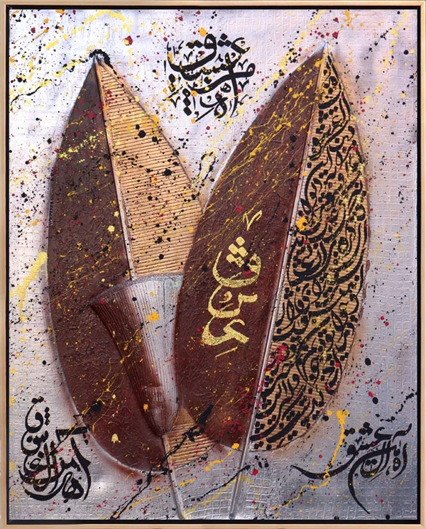 Ah Mine'l-Âşk | Oil Painting Calligraphy Painting